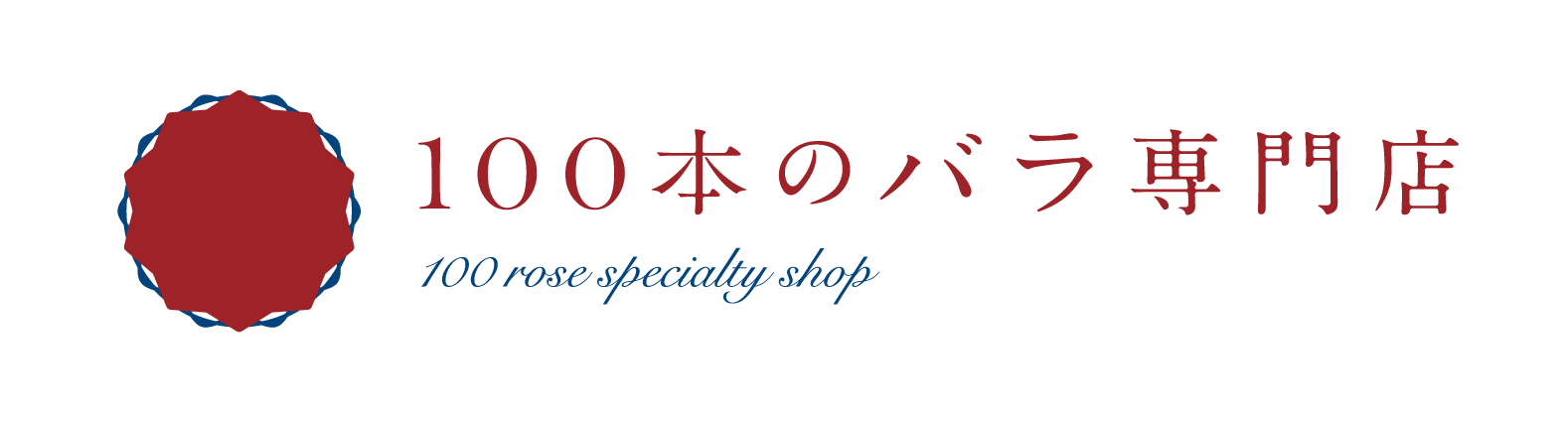100本のバラ専門店