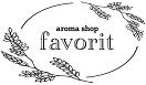 アロマと雑貨のお店 favorit~ふぁぼりっと~