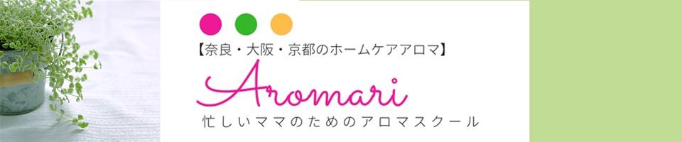 ホームケアアロマ専門店 アロマリ