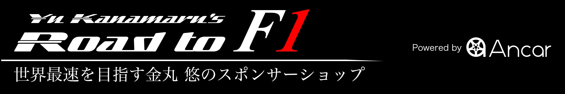 Yu Kanamaru Sponsor Shop by Ancar