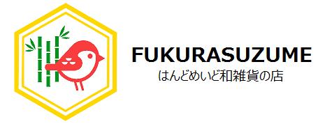 FUKURASUZUME日記