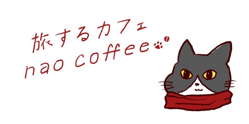 The nao coffee shop