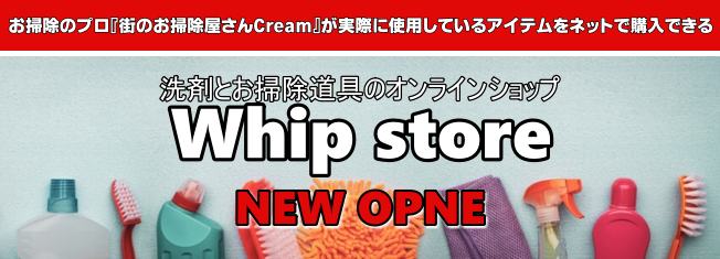 Whip-Store