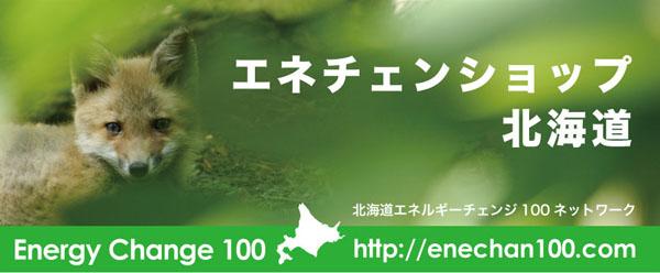 enechan-shop