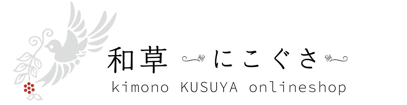 和草〜にこぐさ〜 byくすや呉服店|おしゃれきもの・和小物と刺繍マスク