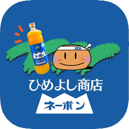 ひめよし商店 【ネーポンシロップ販売店】Online Shop