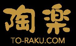 陶楽 TO-RAKU.COM