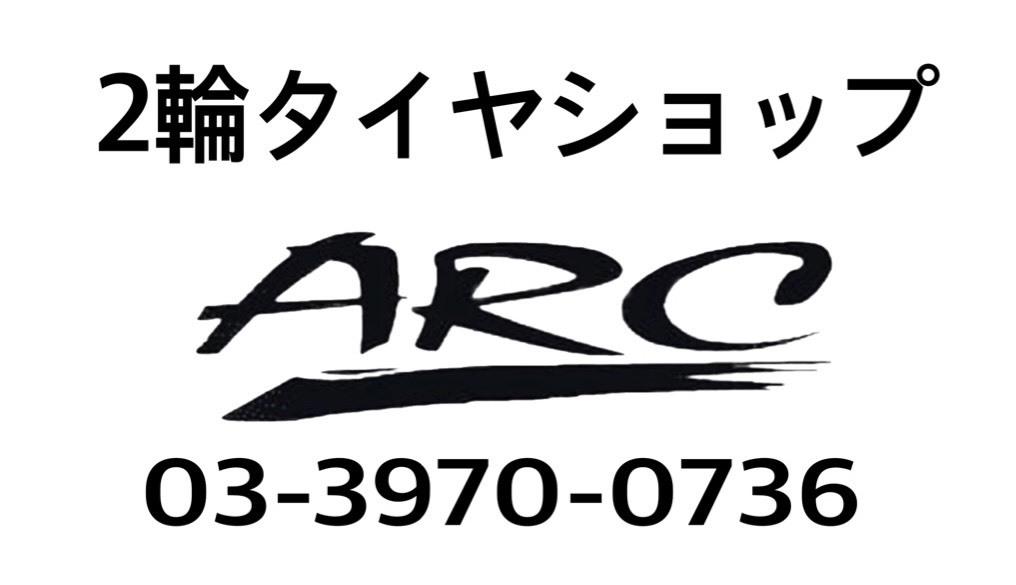 (2輪) タイヤショップ    ARC