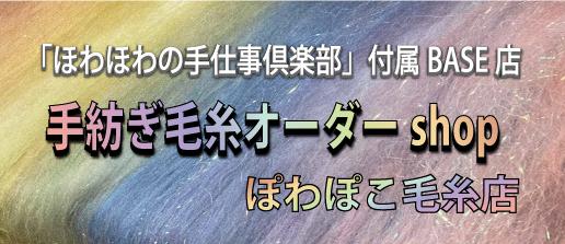 手紡ぎ毛糸オーダーshop「ぽわぽこ毛糸店」