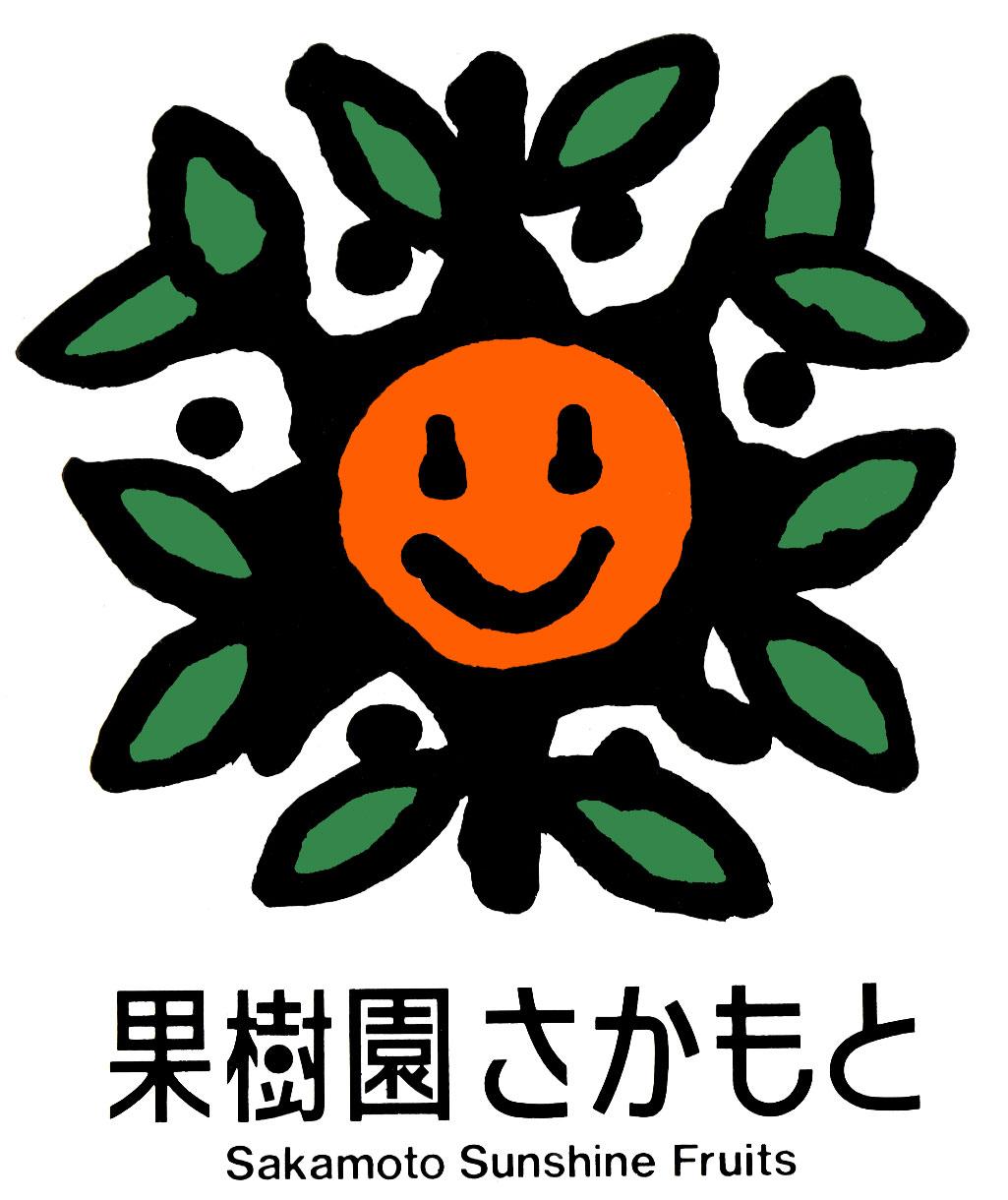 果樹園さかもと