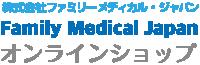 ファミリーメディカル・ジャパン オンラインショップ