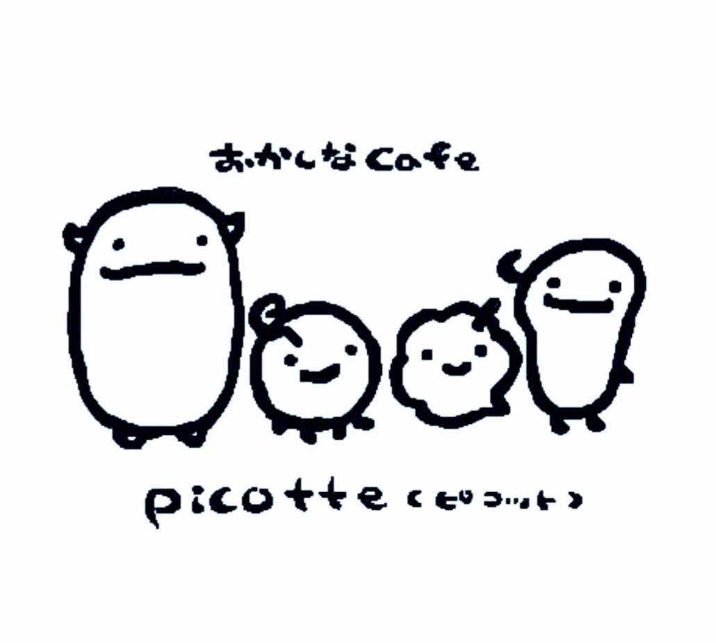 おかしなcafe picotte(ピコット)