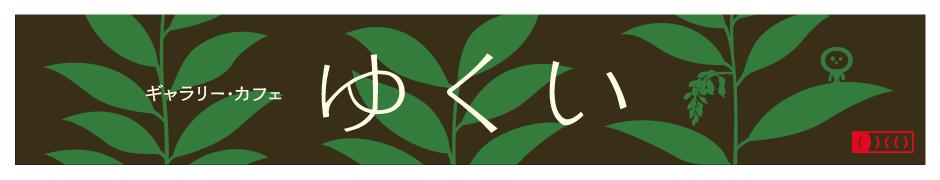yukui