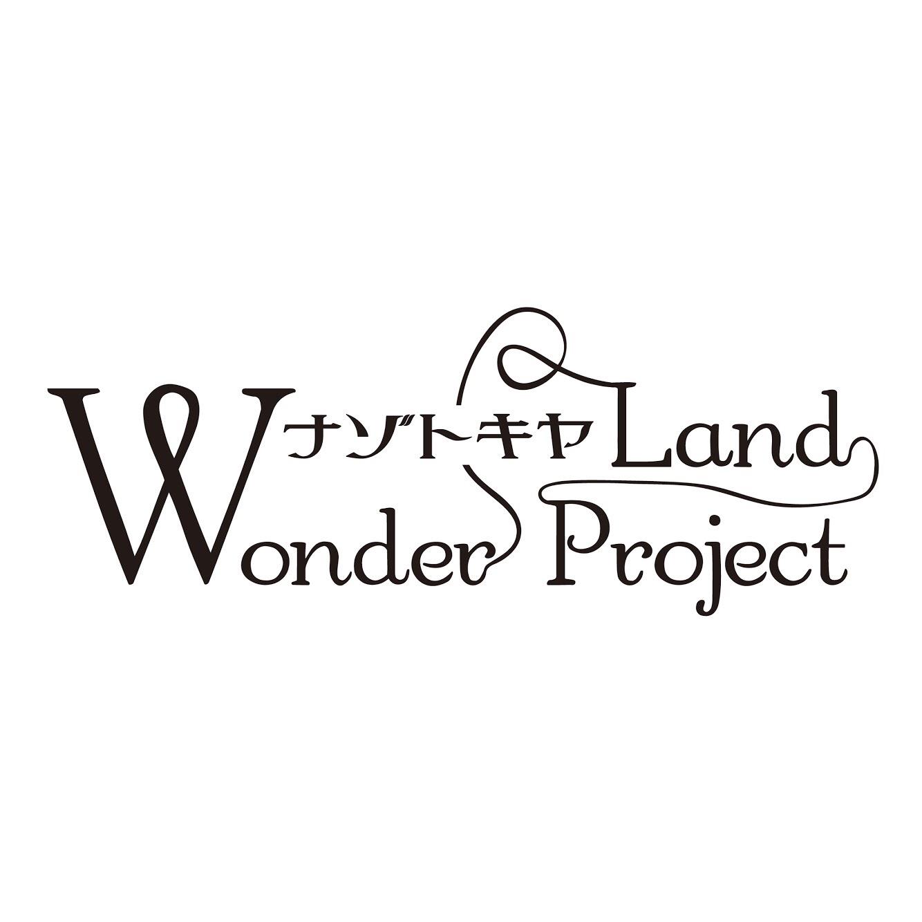 ナゾトキヤ-WonderLandProject