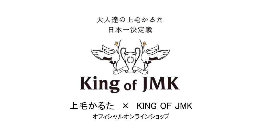上毛かるた×KING OF JMK オフィシャルオンラインショップ