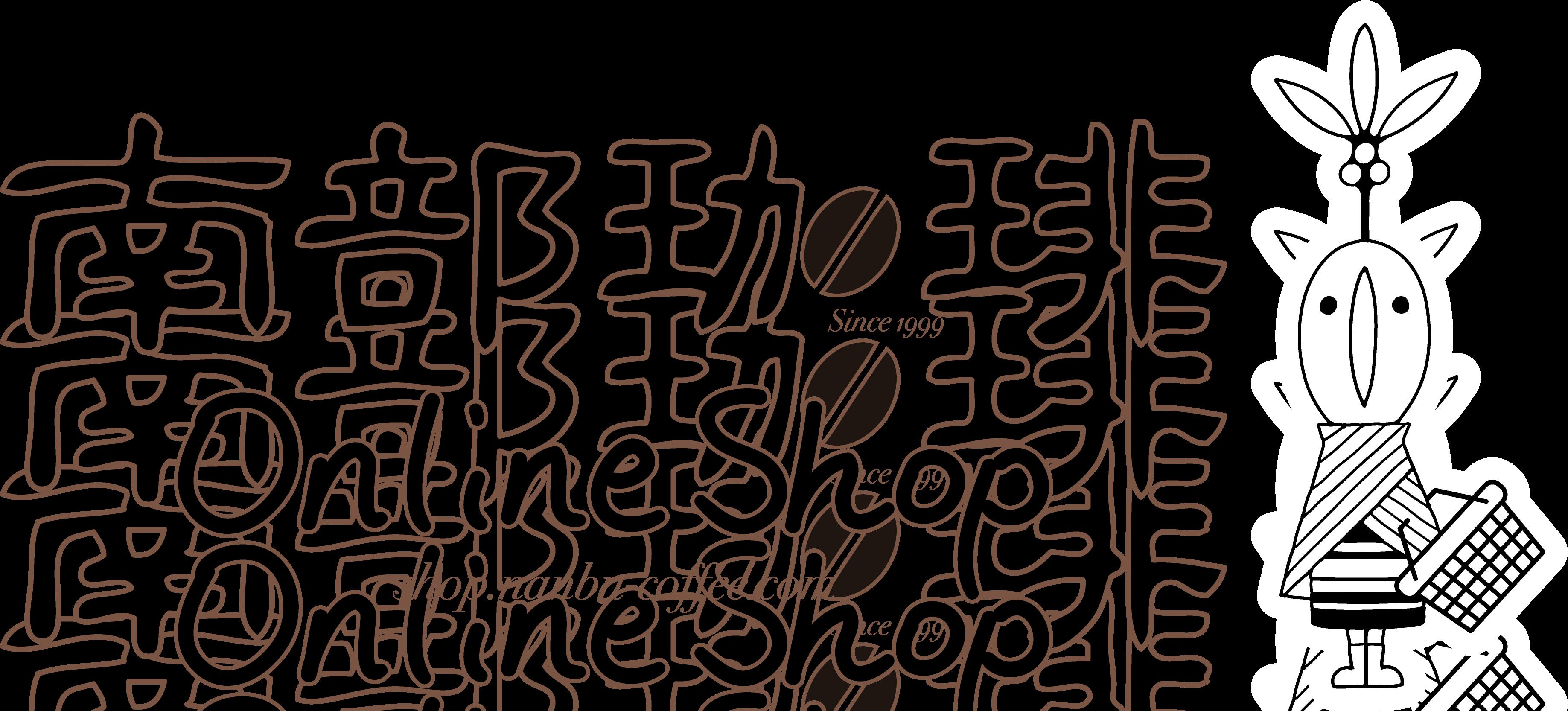 南部珈琲 ナンブコーヒー Online Shop