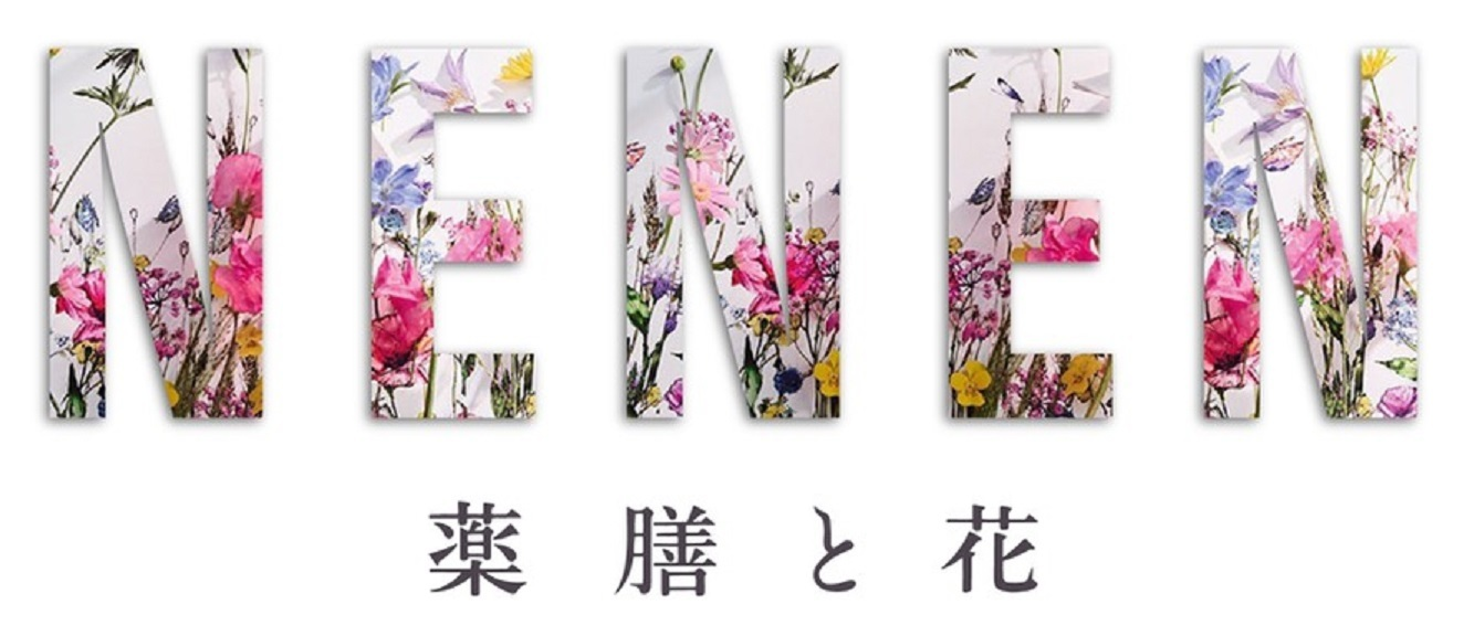NENEN(ネネン)-薬膳と花- 照葉アイランドアイ内