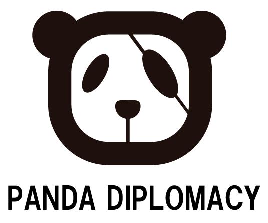 <パンダディプロマシー>PANDADIPLOMACY