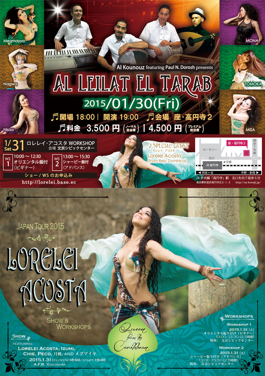Lorelei Acostaのガラショー&ワークショップ、Al Leilat el Tarab