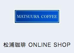 松浦珈琲  ONLINE SHOP