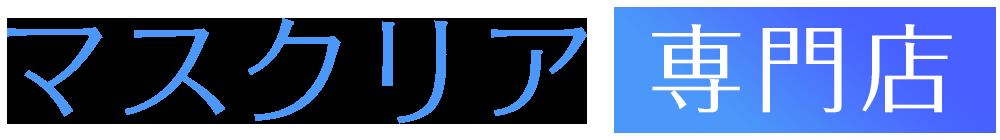 透明マスク専門店「セルフイメージ」