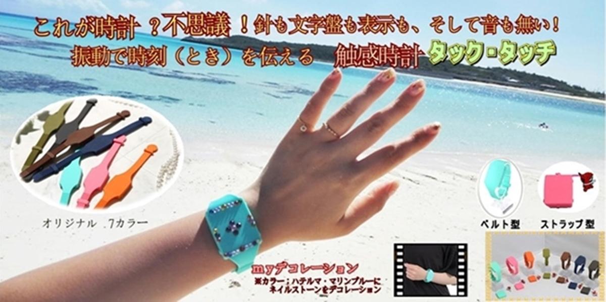タックタッチ ショップ 振動で時刻を伝える時計・おしゃれな時計・シンプルデザイン