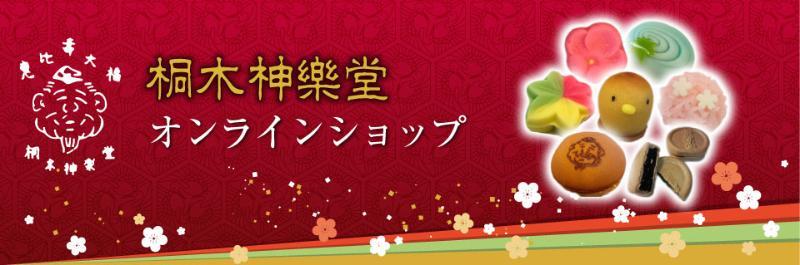 豆大福や上生菓子など和菓子のお取り寄せ・桐木神楽堂