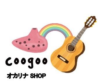 coogoo オカリナショップ