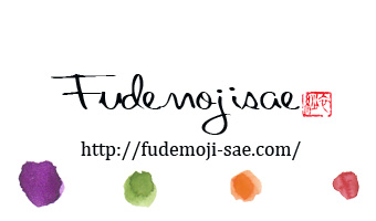 fudemojisae