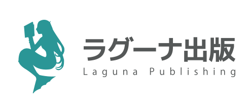 ラグーナ出版  公式オンラインショップ