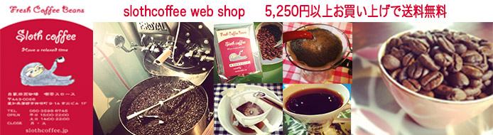 slothcoffee web shop