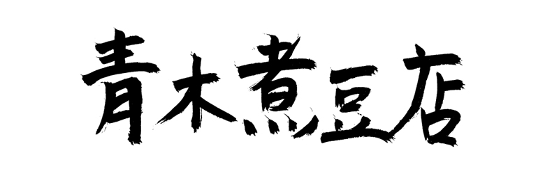 青木煮豆店