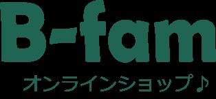 b-famオンラインショップ♪