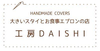 工房DAISHI