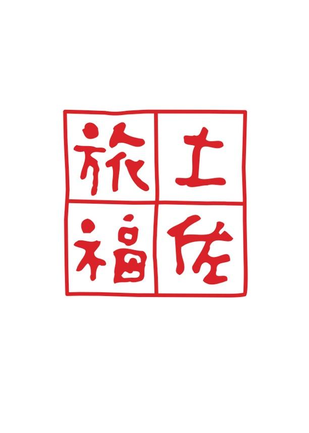 土佐旅福(土佐手拭い公式ネットショップ)