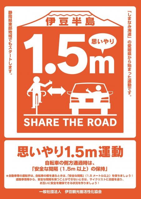 伊豆半島から「思いやり1.5m運動」スタート!