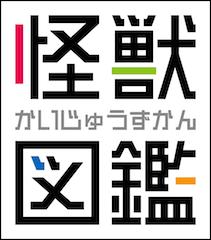 中沢健の怪獣図鑑のグッズ専門店