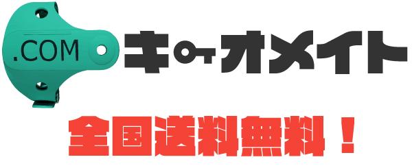 【全国送料無料】キー・オ・メイト販売の キーオメイト ドットコム【速達挑戦中!】キーバンド