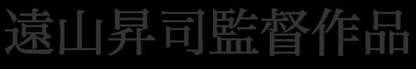 遠山昇司監督作品オンラインショップ
