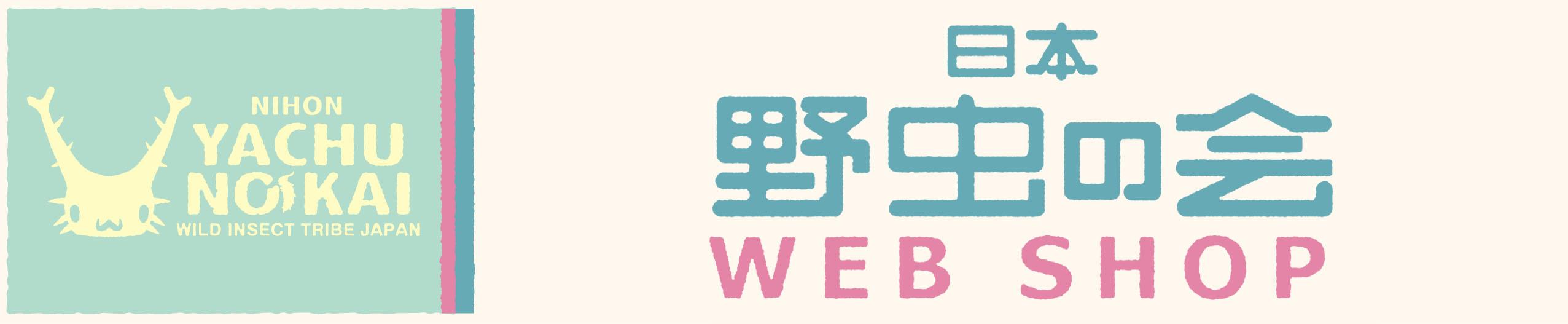 日本野虫の会 WEB SHOP
