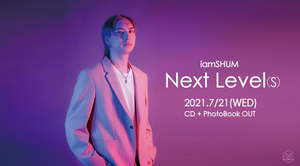 """iamSHUM / Next level(s) ""サイン付きCD+PhotoBook販売サイト"