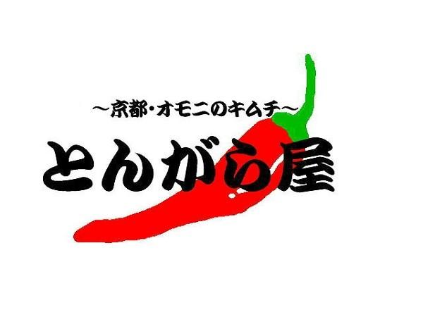 京都おかんのキムチ〜とんがら屋〜
