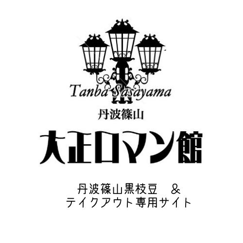 丹波篠山 大正ロマン館
