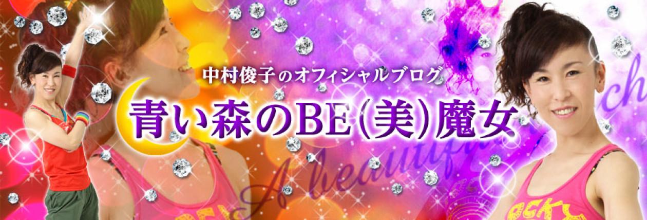 青い森のBE(美)魔女®