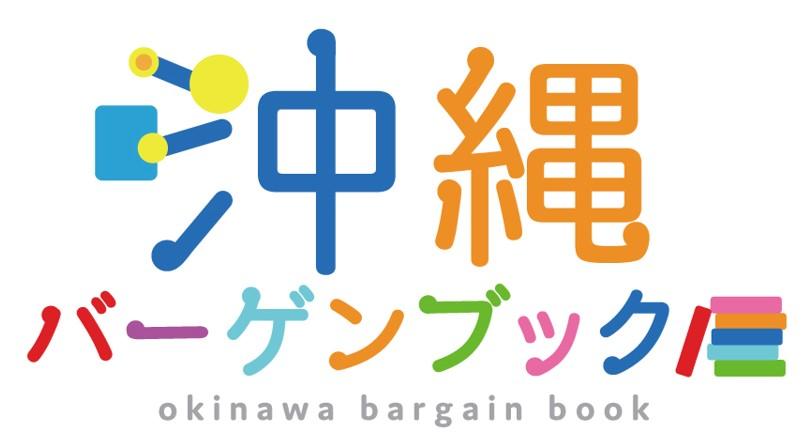 沖縄バーゲンブック~全品半額の本屋さん~
