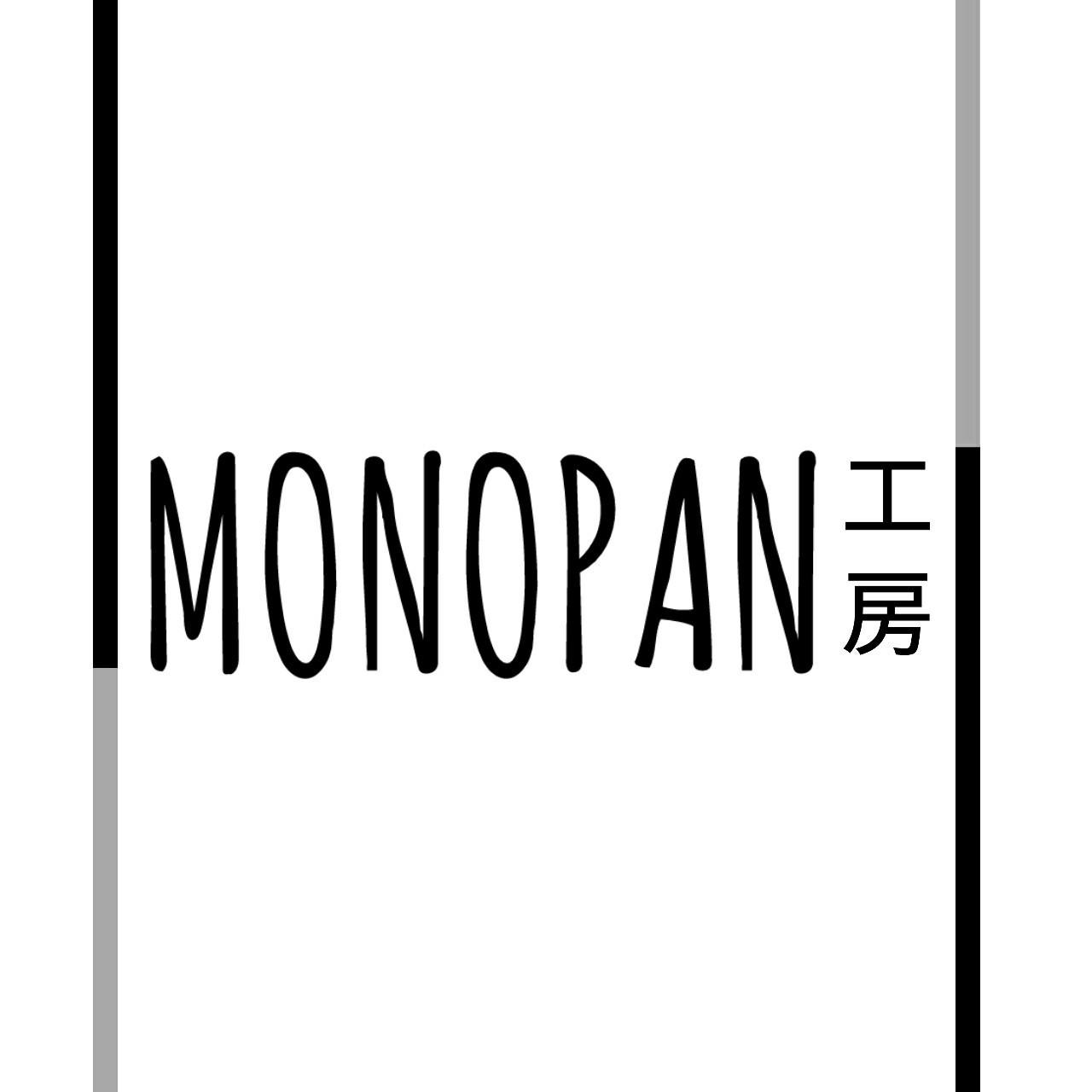 MONOPAN工房