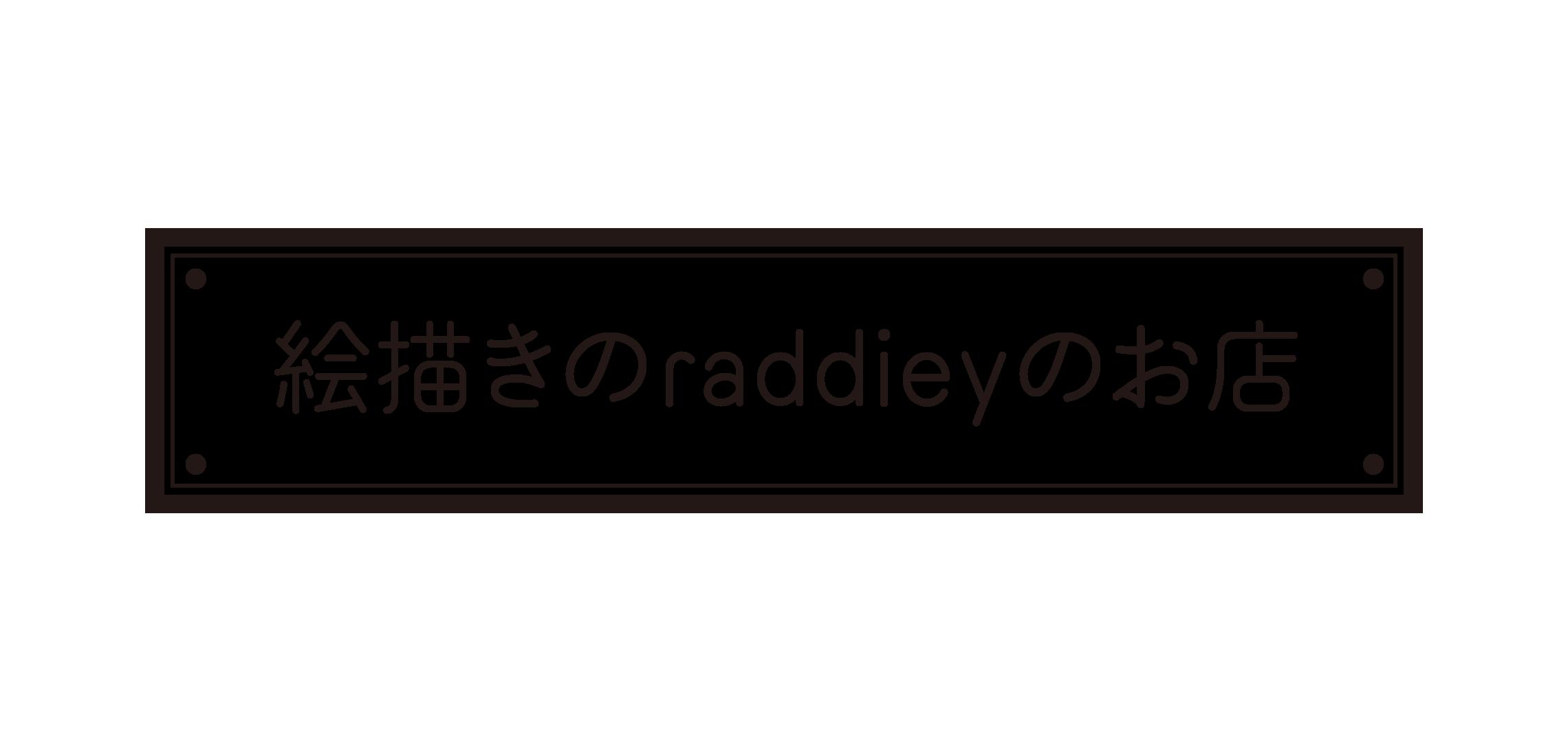 絵描きのraddieyのお店