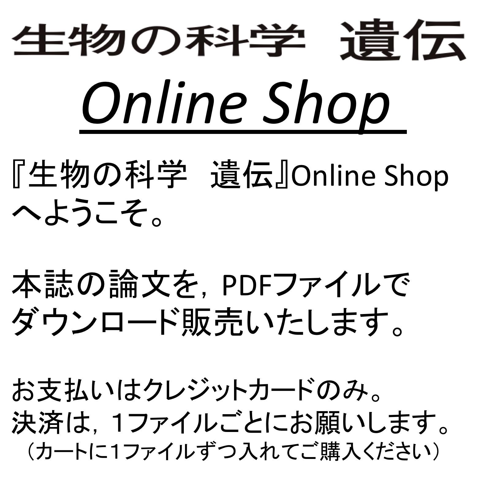 『生物の科学 遺伝』Online Shop
