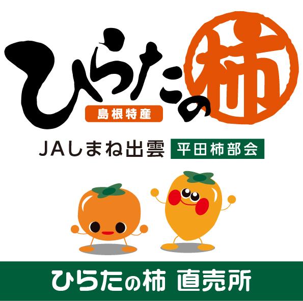 平田の柿直売所オンラインショップ