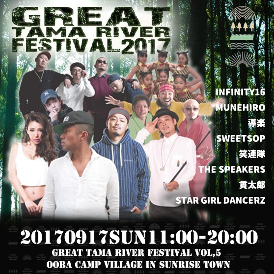 GREAT TAMA RIVER FESTIVAL 2017